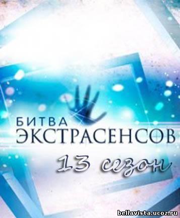 битва_экстрасенсов_(13_сезон)_7._Выпуск_Смотреть_онлайн/